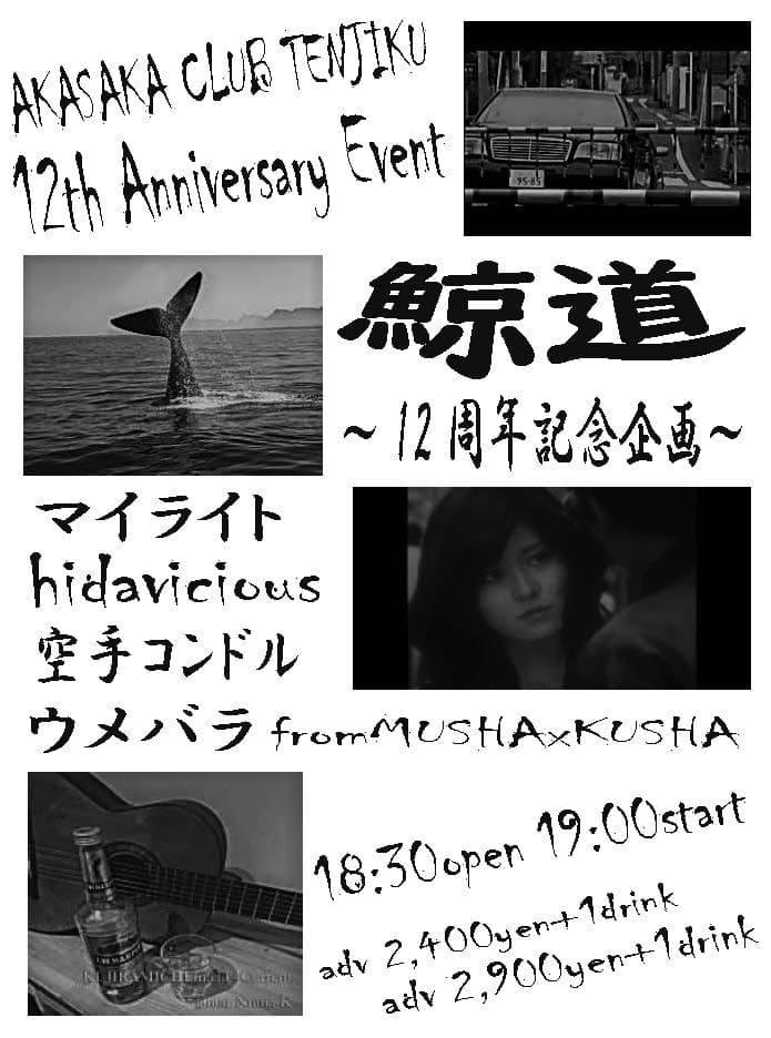 2019/9/1@ 赤坂CLUB TENJIKU [鯨道]