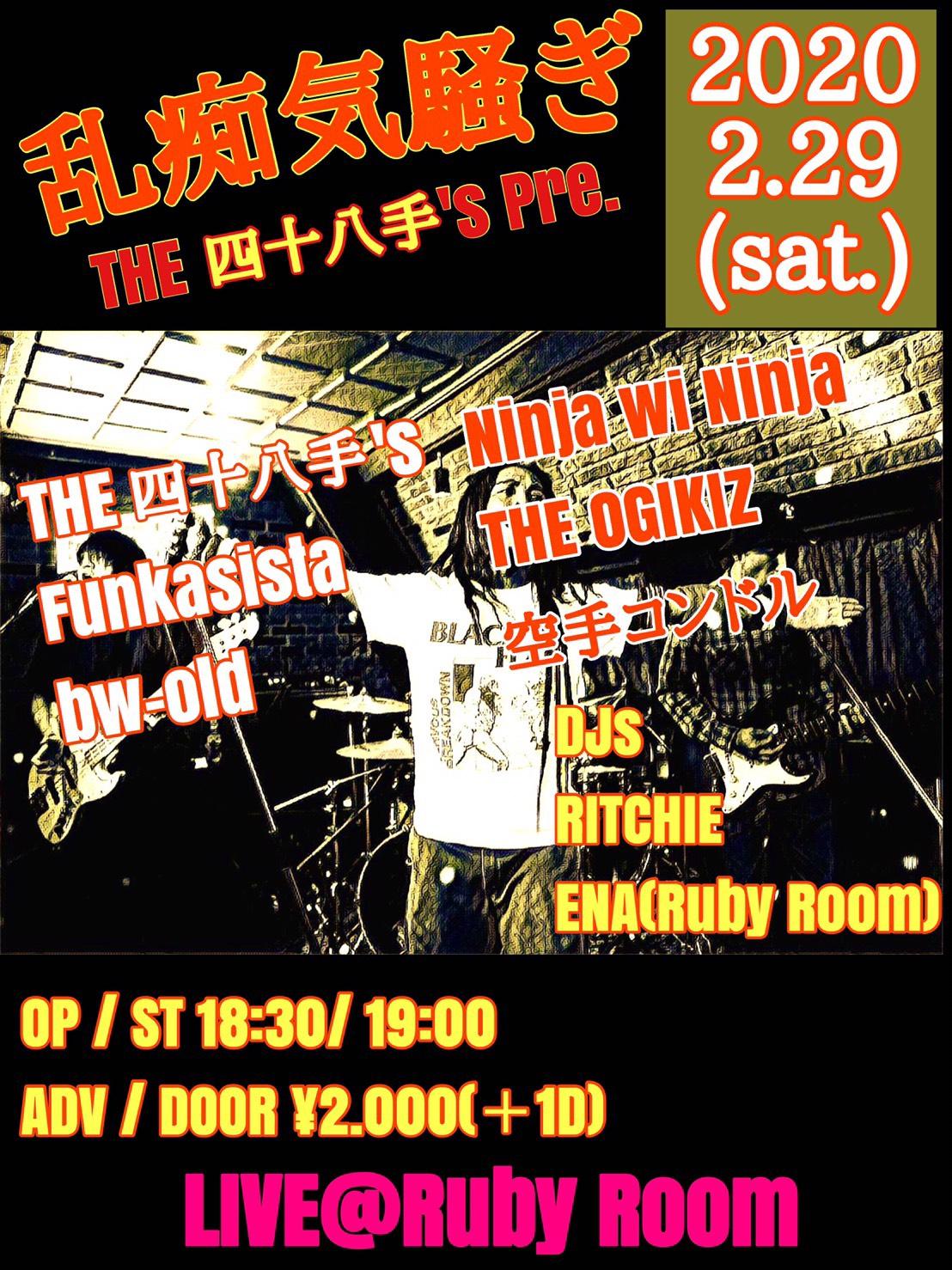 2020/2/29@渋谷Ruby Room [乱痴気騒ぎ]